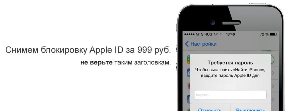 Не могу активировать, требует Apple ID - 4PDA