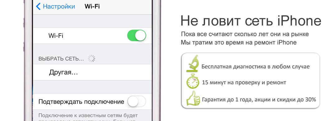iphone начал плохо ловить