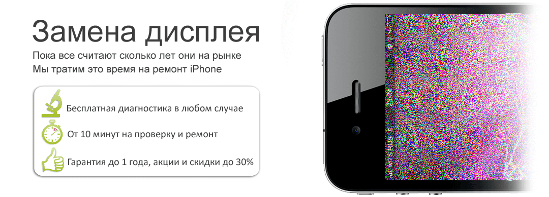 Iphone 4 замена дисплея