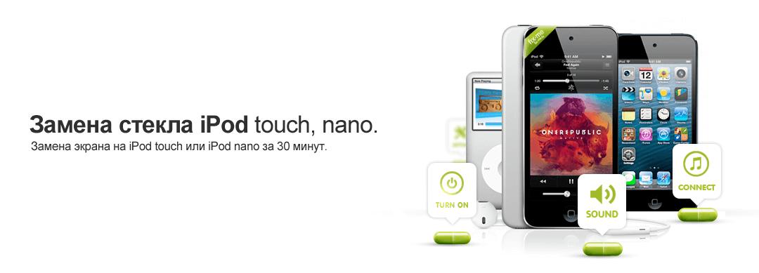 Замена стекла на ipod touch 5 своими руками - Xaxatalka.ru