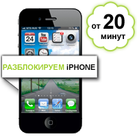 http://fix-me.ru/Template/skin/fix/image/sm_pic/iPhone/razblokirovka_iphone4s.png