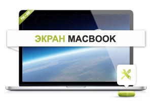 Замена экрана на MacBook Pro, Air - Что нужно знать?